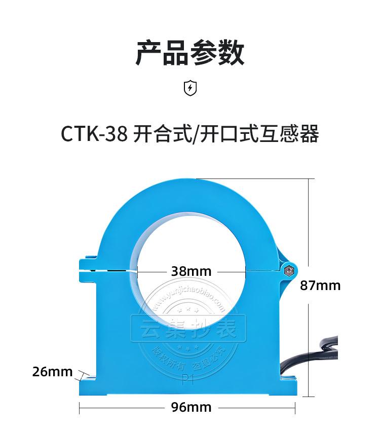 开口式电流互感器-PC端_02.jpg