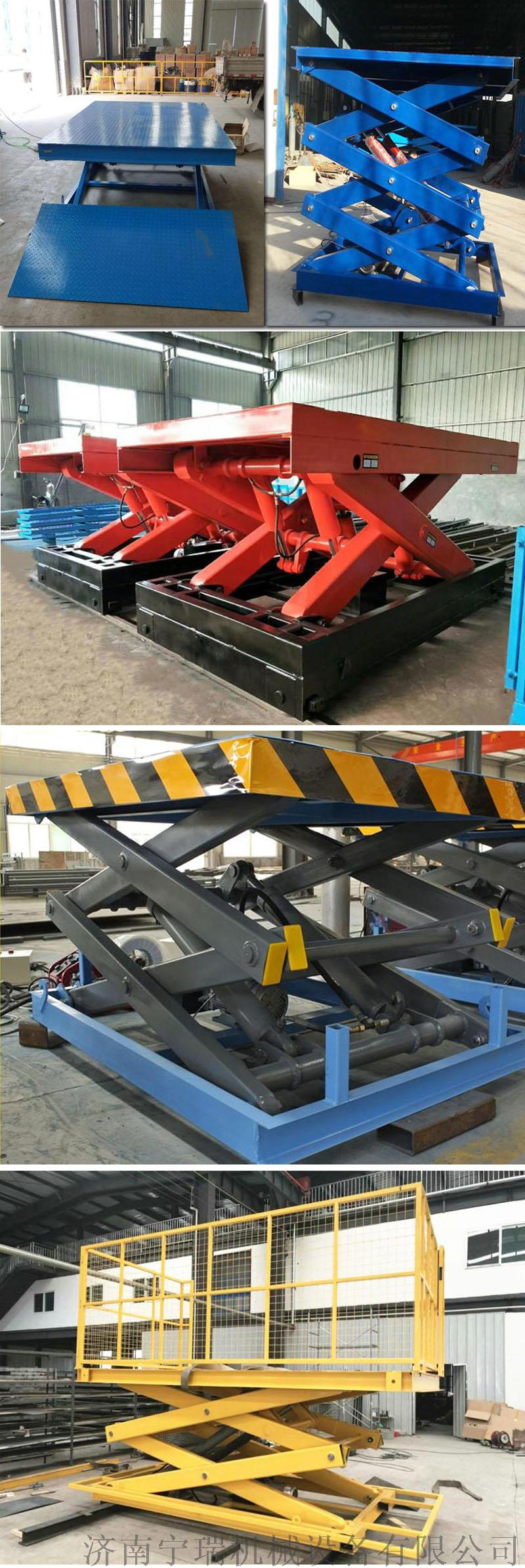 货物举升平台 液压载货平台 升降作业平台123576712
