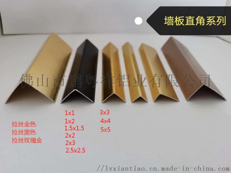 家装墙面装饰铝合金线123207472