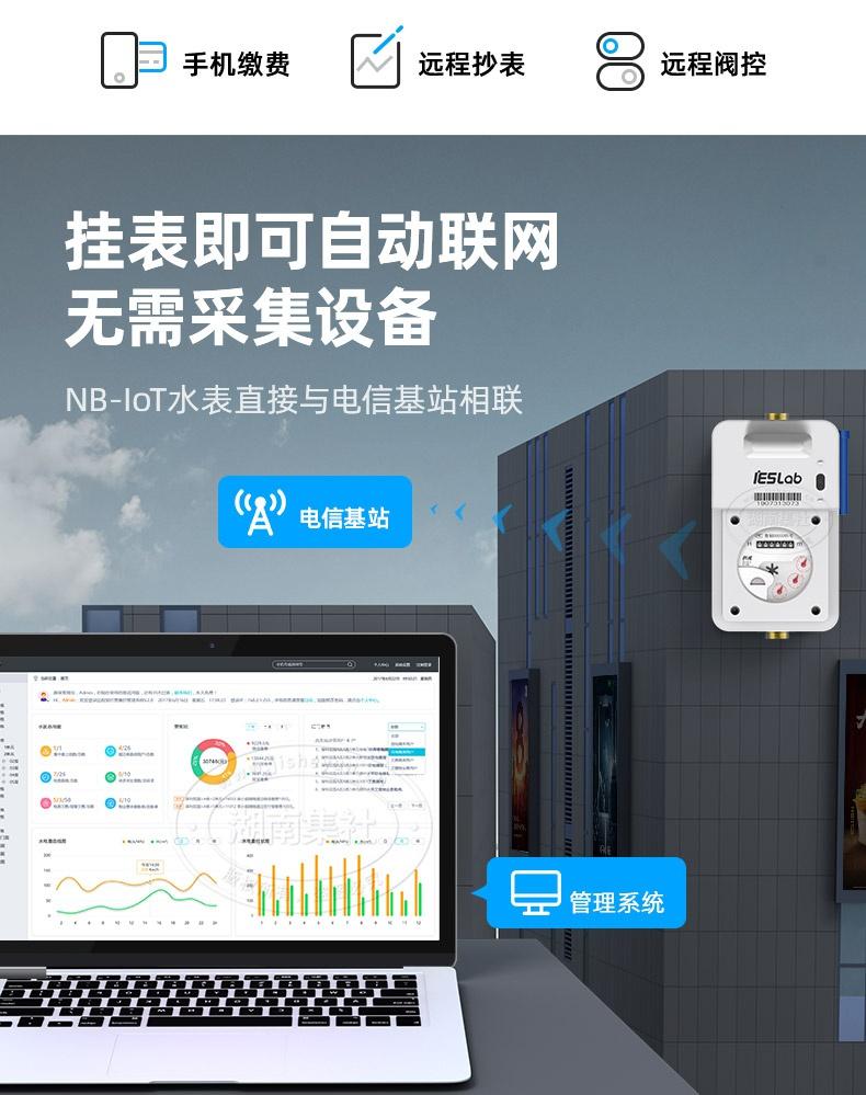 青岛积成-NB-IoT-PC.12_02.jpg