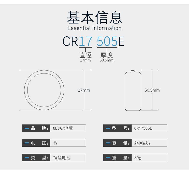 CR17505E(2)_03.jpg