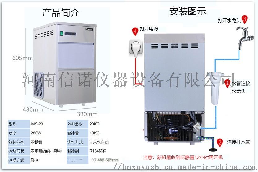 20公斤雪花制冰机安装图.jpg