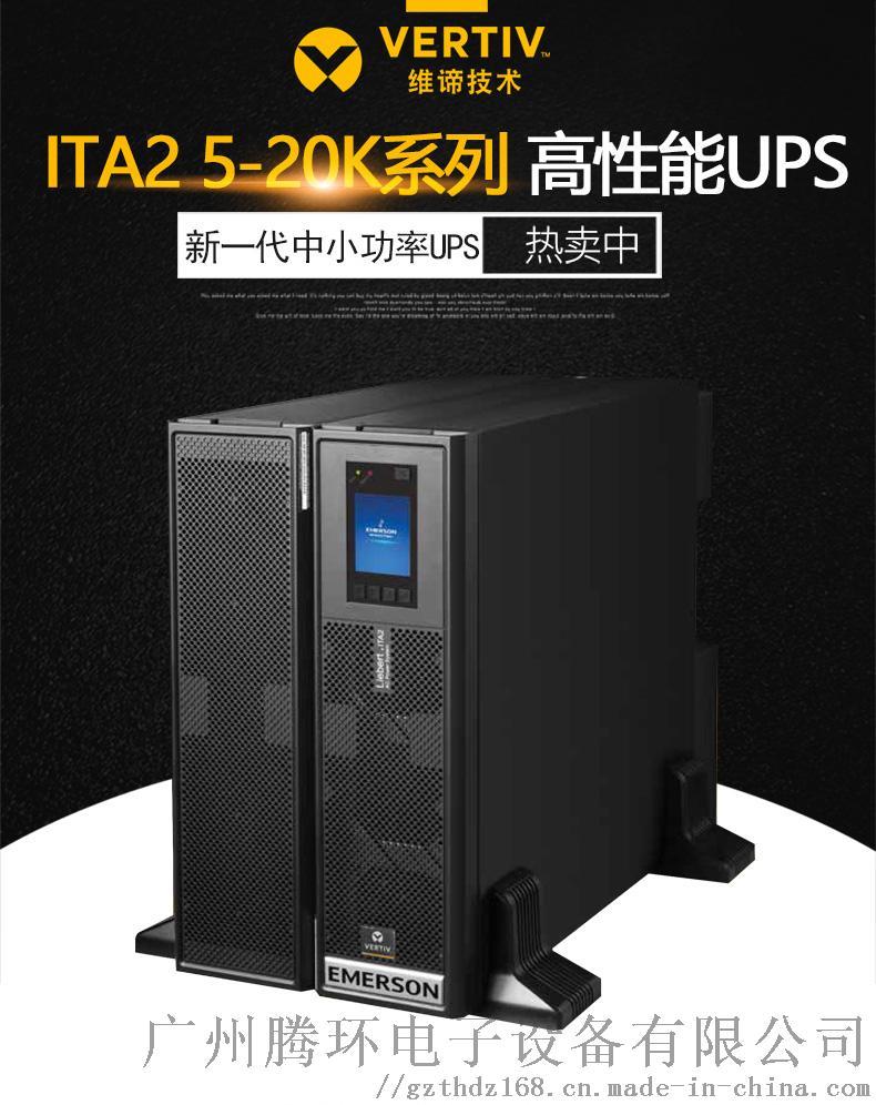 艾默生UPS电源维谛ITA2系列5KVA标机126433935