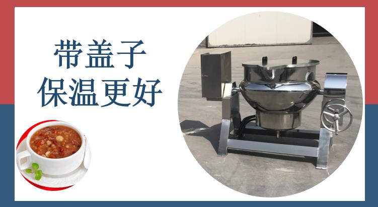 强大可定制高压夹层锅 带搅拌带吊篮126714882