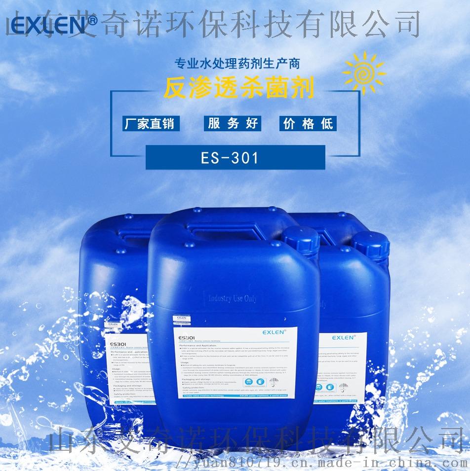 四川西昌德昌ES-2020 反渗透膜杀菌剂有机溴966818155