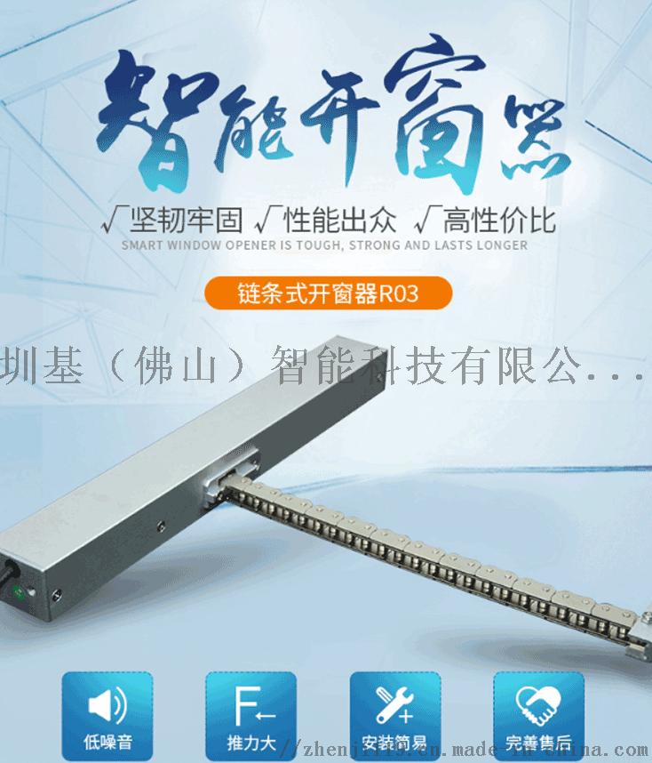 北京通州排烟窗开窗器厂家销售863251765