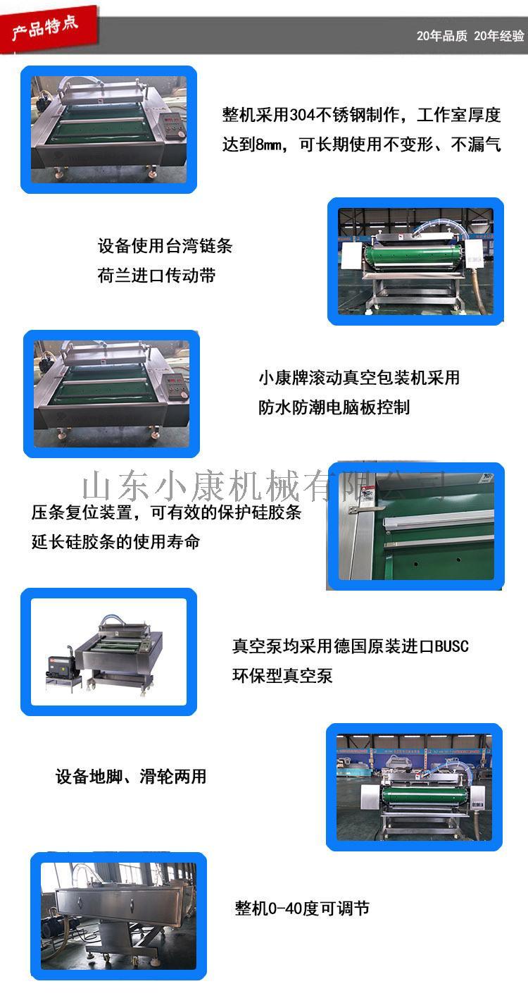 连续滚动式包装机 肉制品连续真空包装机117803812