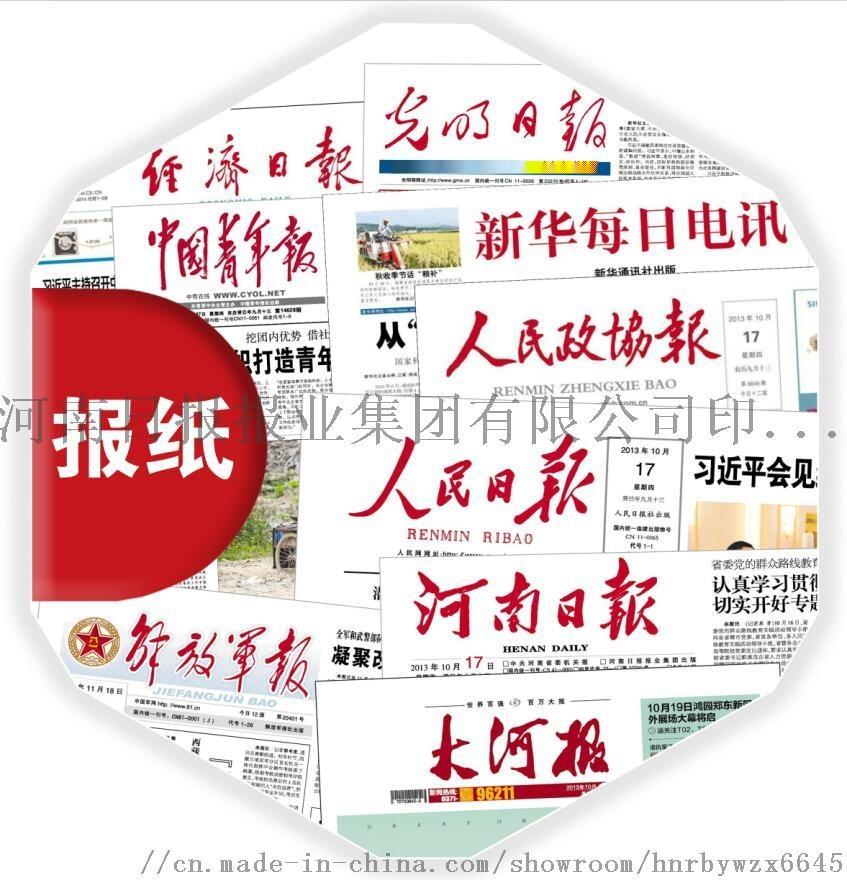 河南印刷报纸印刷新闻纸印校报印刷厂109863842