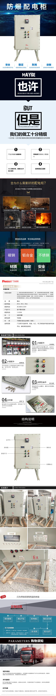 配电柜详情页e.jpg