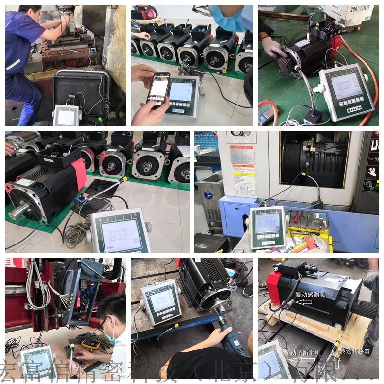宿迁电机动平衡仪 台湾宏富信进口便携式动平衡仪124063532