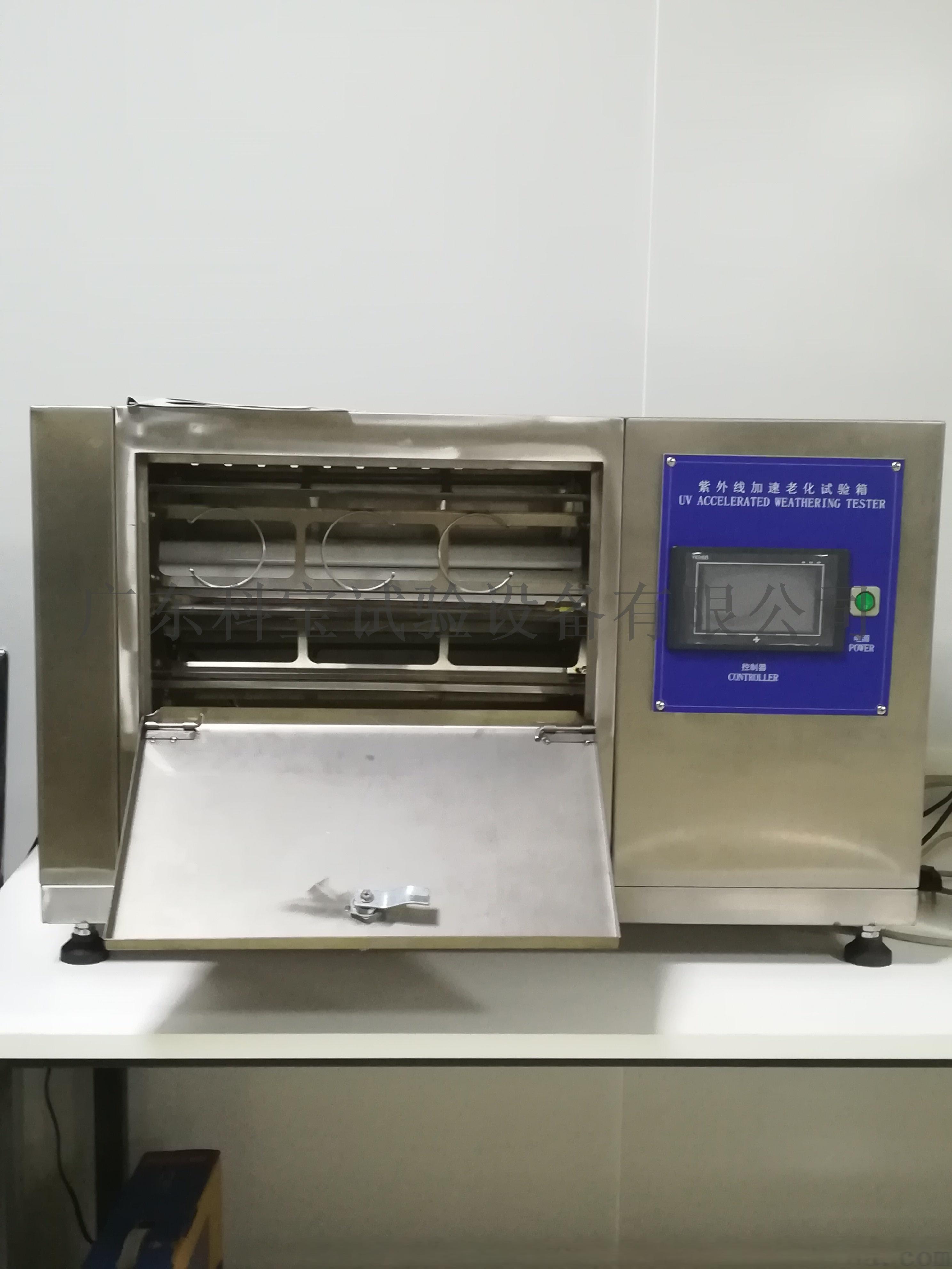 紫外線加速老化試驗箱2.jpg