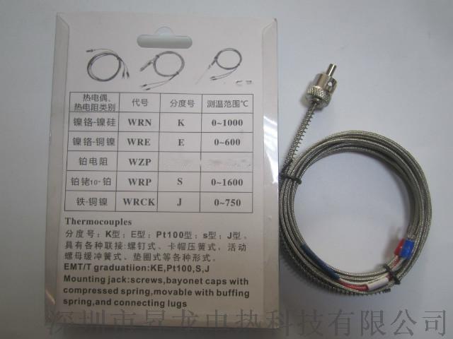 K型壓簧熱電偶注塑機壓扣感溫線卡扣879432885