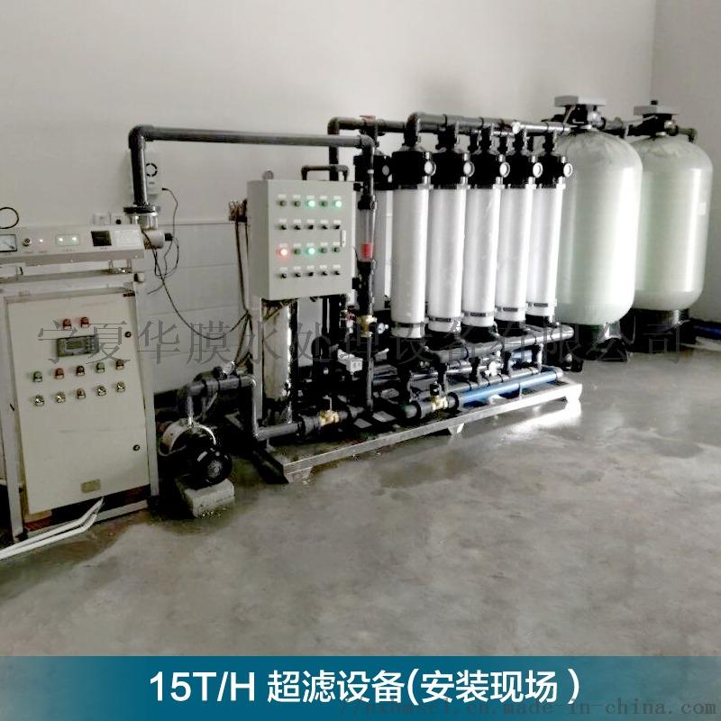 大型工业工厂用超滤净水设备净水机器水处理设备892224555