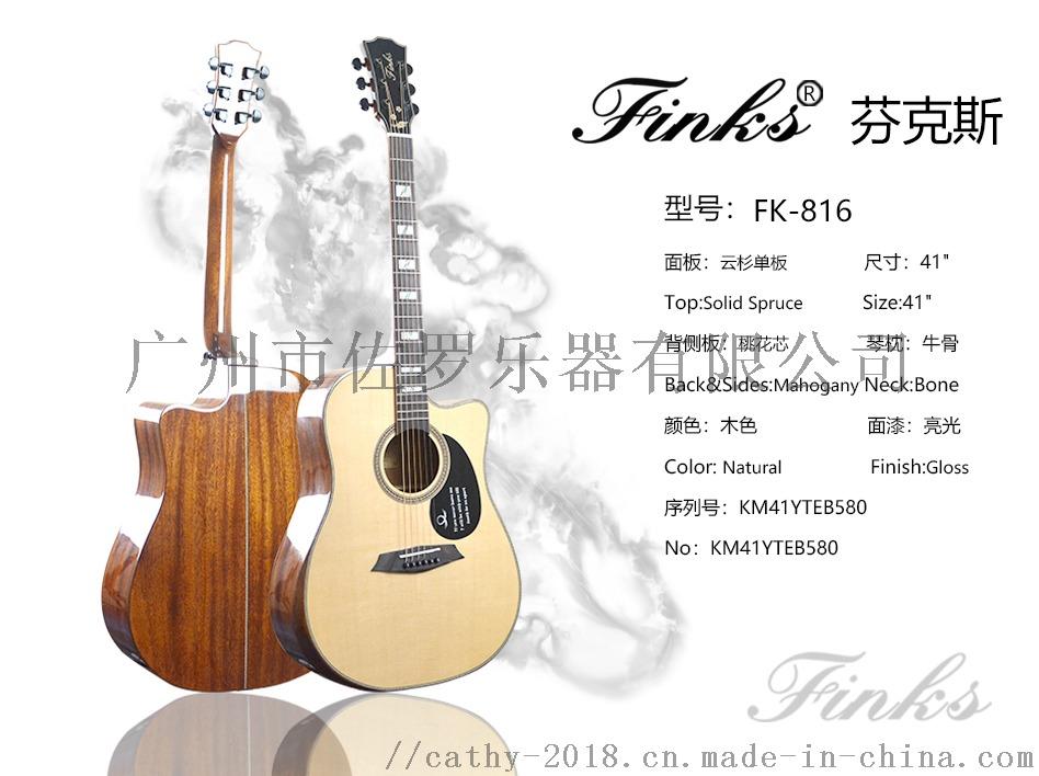 FK-816.jpg
