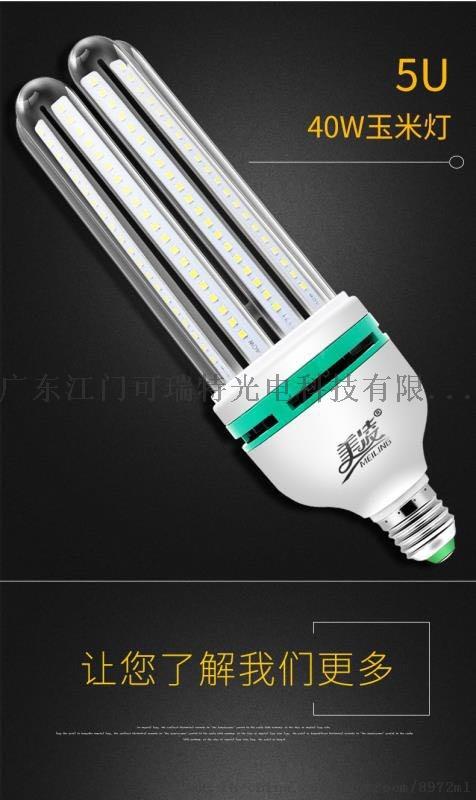 美凌LED节能灯超亮光源自营750158492