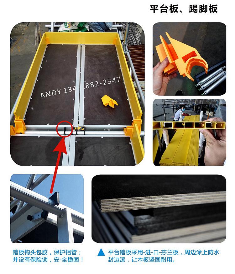 05 铝合金脚手架 产品细节 750