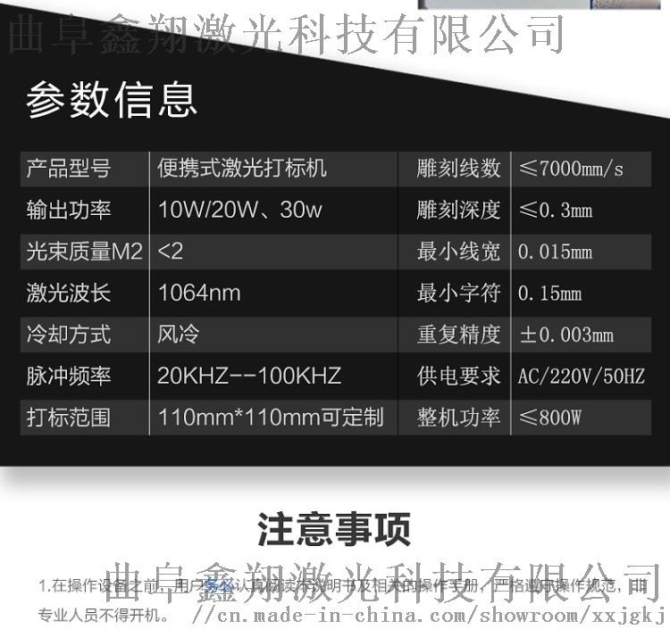 20W鐳射刻字打標出廠牌 山東打標出廠牌61355892