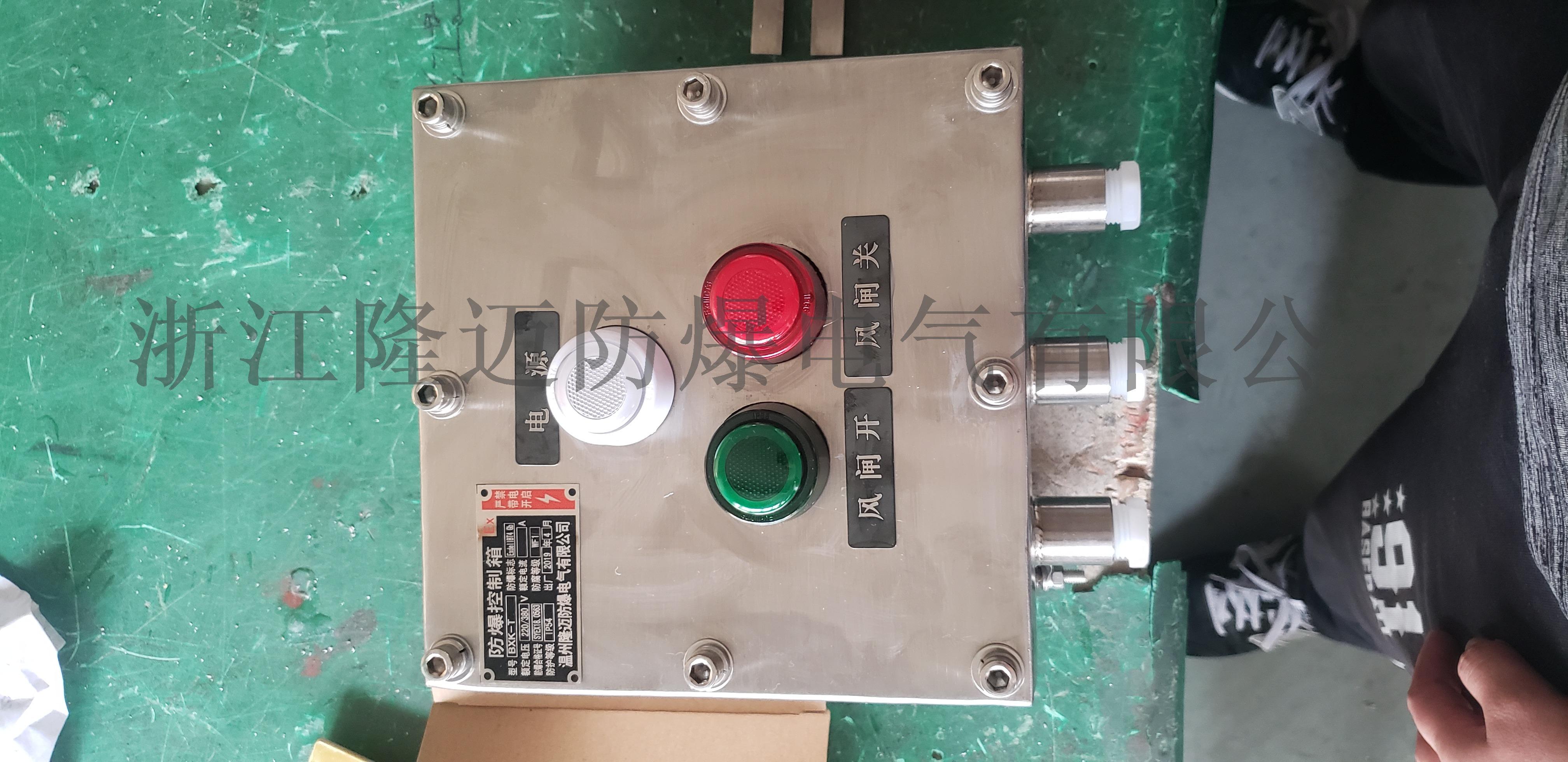 LBZ-A3L遠程鎖停防爆操作柱799505592