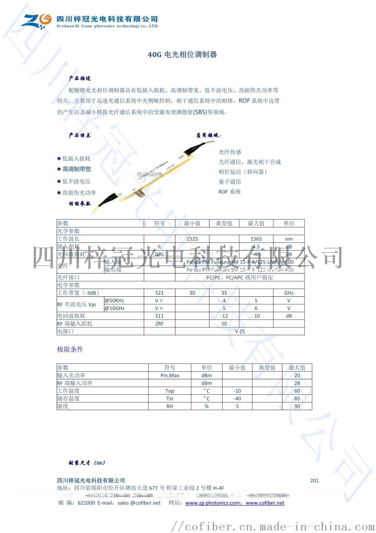 40G电光相位调制器1.jpg