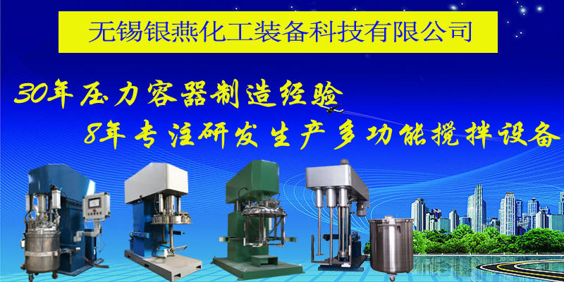 加工制造液压升降双轴分散搅拌机133634725