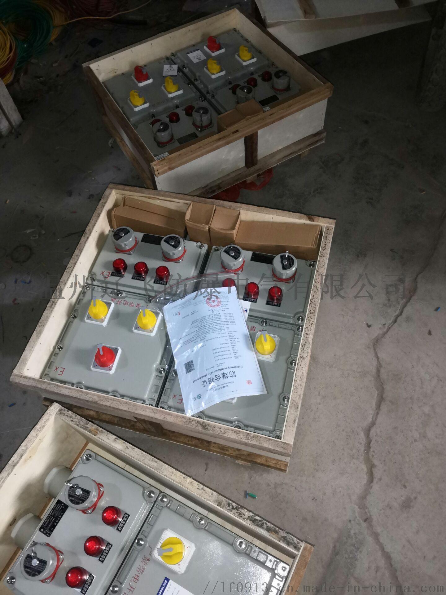 無火花型防爆電源插座箱831126882