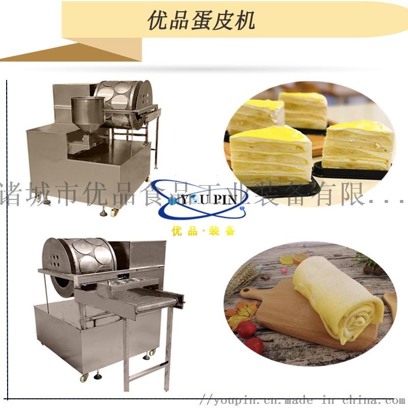 榴莲千层蛋皮机、薄饼机、全自动蛋皮机、鸭饼机848354112
