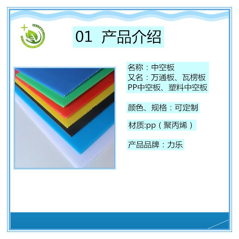 河北中空板 万通板塑料童车垫板生产厂家 量大优惠104305772