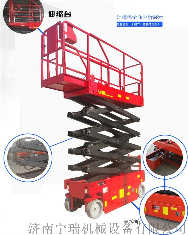 全自行升降机  液压自行升降机  剪式升降机122058072