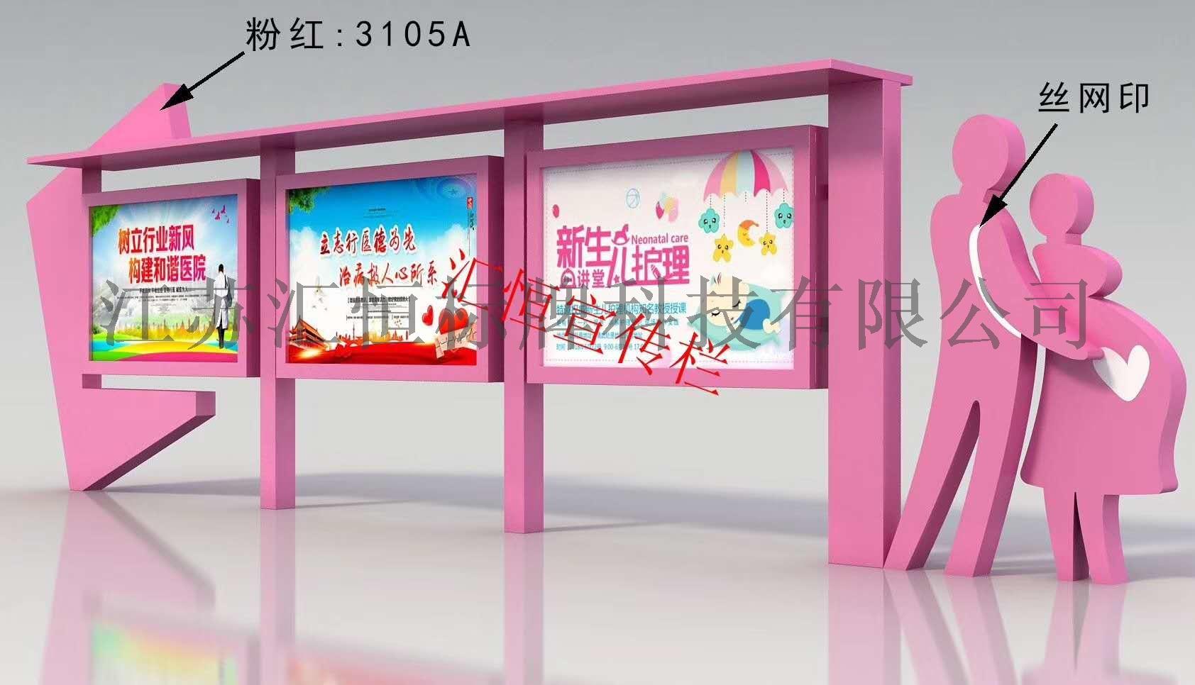 北京汇恒标识标牌静电喷塑宣传栏生产厂家142557345