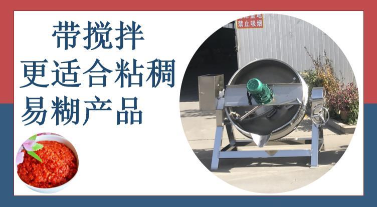 强大可定制高压夹层锅 带搅拌带吊篮126714862