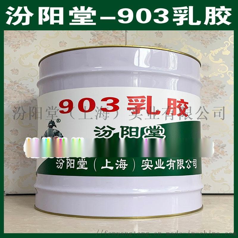 903乳胶、防水,防腐,防漏,防潮,性能好.jpg