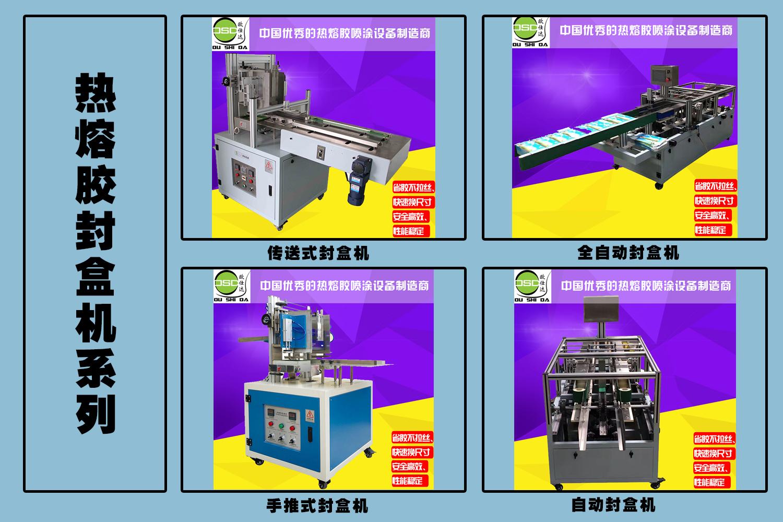 熱熔膠封盒機系列