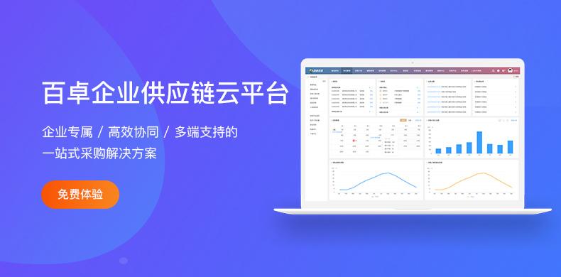 百卓企业供应链平台