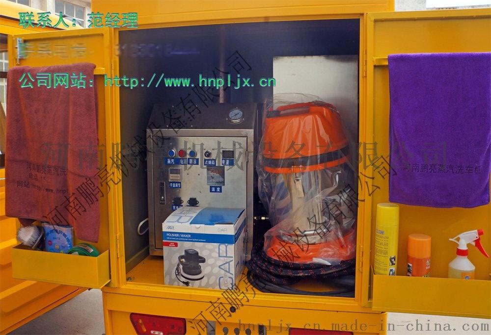 廣西永福蒸汽洗車機   蒸汽家用電器清洗機效果好745304622