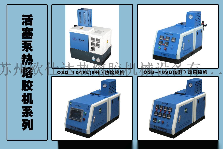标签胶带涂布热熔胶机 铝箔离型纸复合热熔胶机61209155