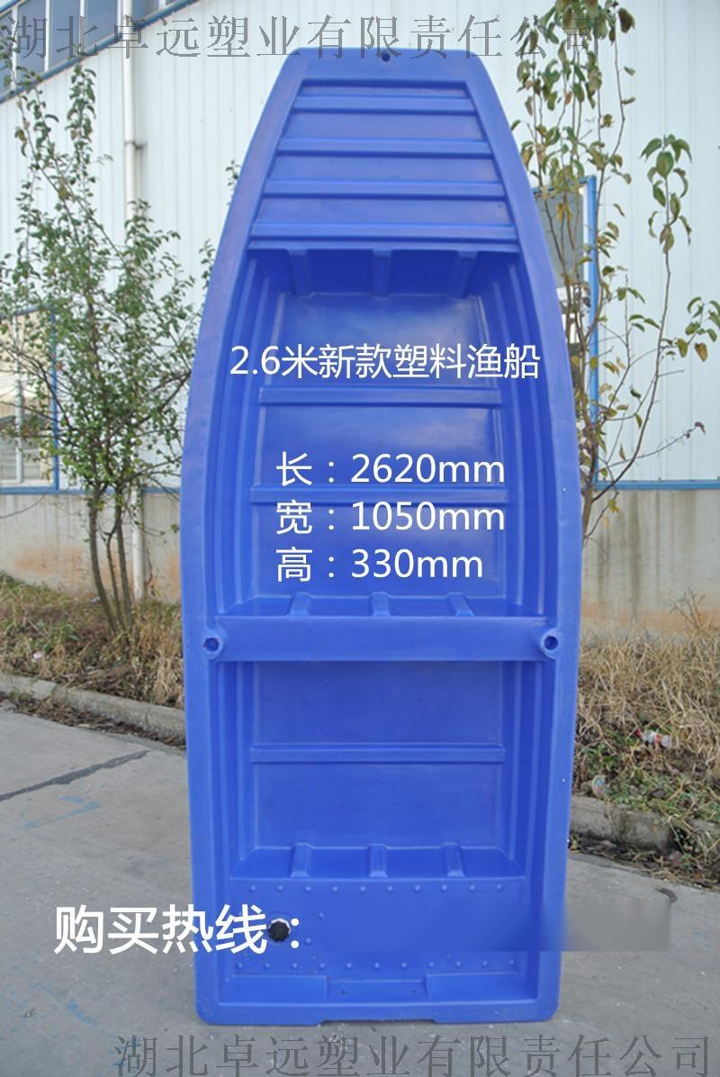 新款2.6米加厚牛筋船塑料船特价销售757236475