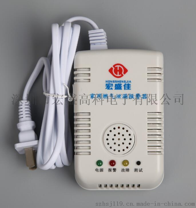壁掛式家用燃氣泄漏報警器配接電磁閥(宏盛佳)776795325