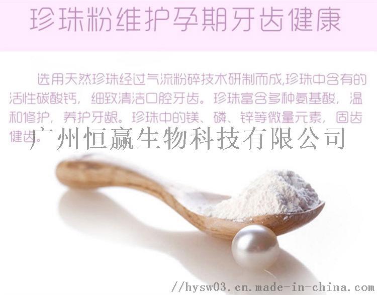 珍珠粉護齦孕婦牙膏詳情_03.jpg