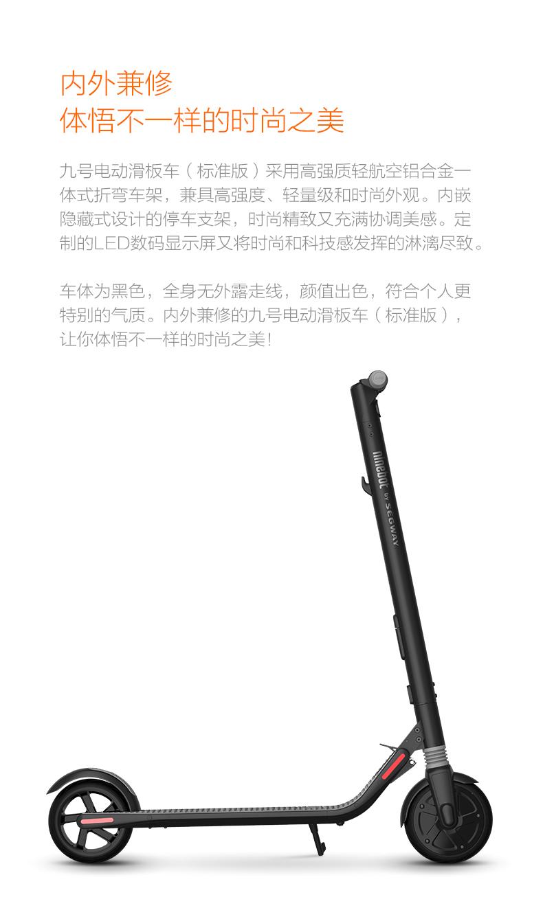 電動滑板車詳情頁790-2018_03.jpg