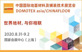2020中國國際地面材料及鋪裝技術展覽會
