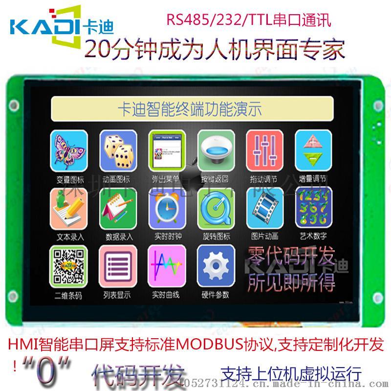 卡迪5寸串口/工控液晶屏/智能显示模组56515365
