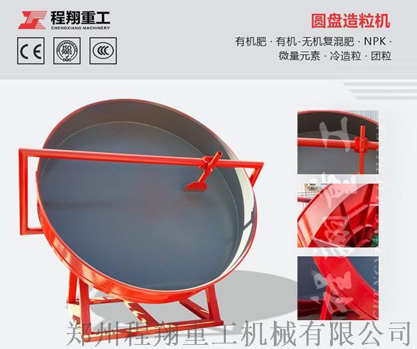 牛粪鸡粪生产线造粒设备圆盘造粒机和搅齿造粒机哪个 适合103549982