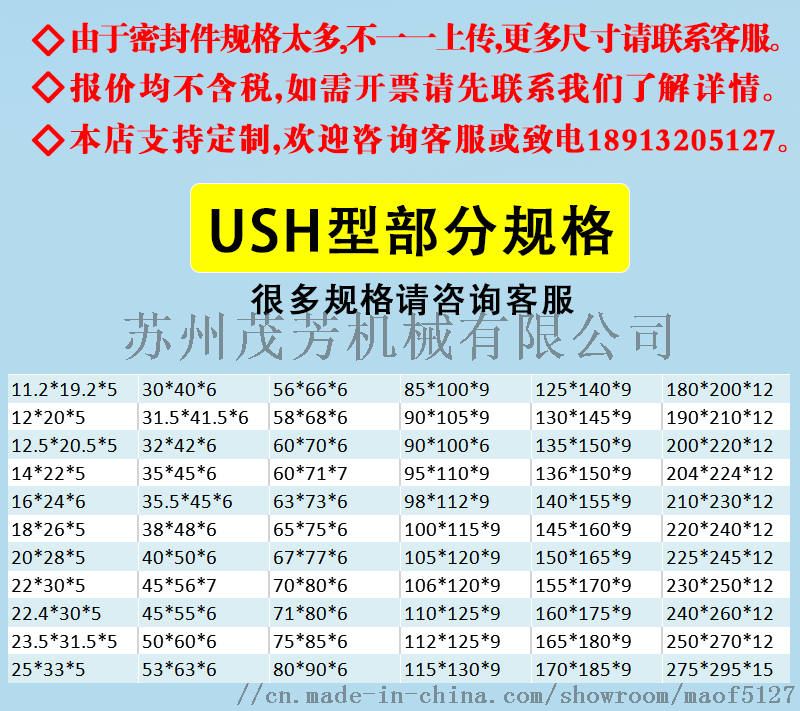 USH规格.png