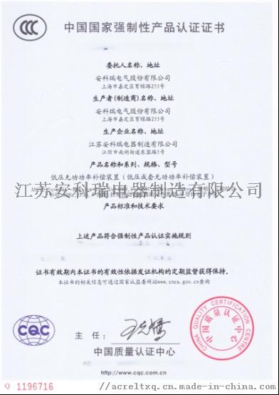 3C证书.png