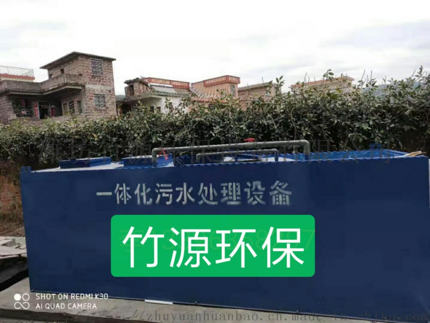 生活一体化污水处理设备厂家 竹源环保112913522