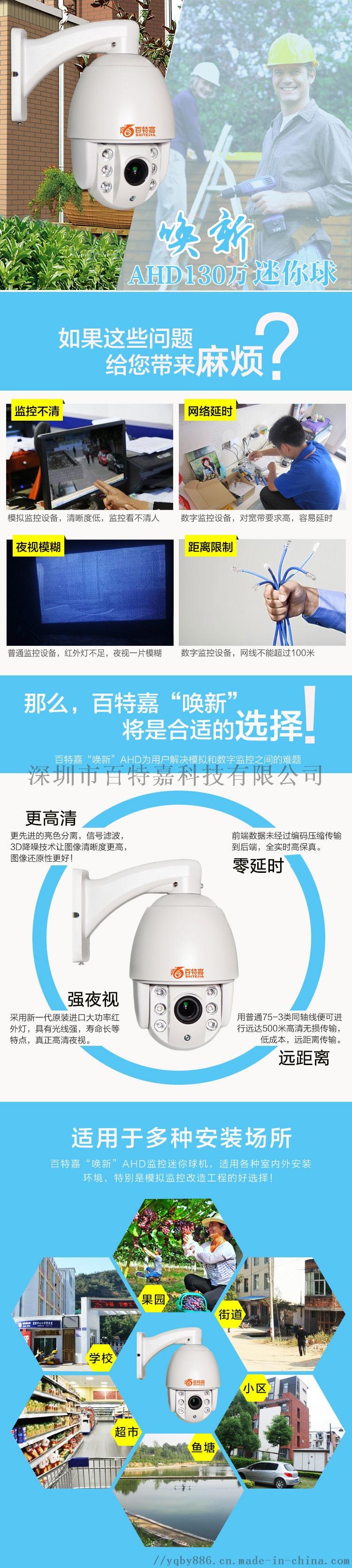 AHD 高清监控摄像头  模拟球机91358645