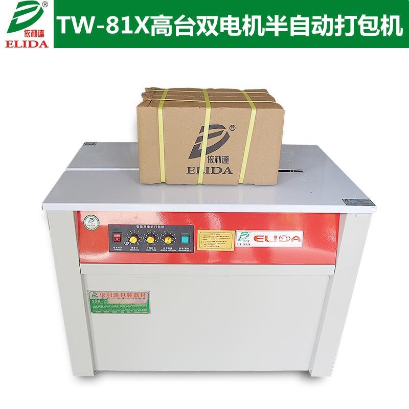TW-81X雙電機自動打包機1.jpg