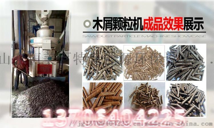 生物质颗粒机锯末颗粒机木屑颗粒机—颗粒机厂家71416092