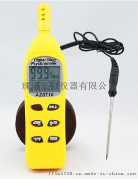 温湿度露点仪 台湾衡欣AZ8716露点仪792935545