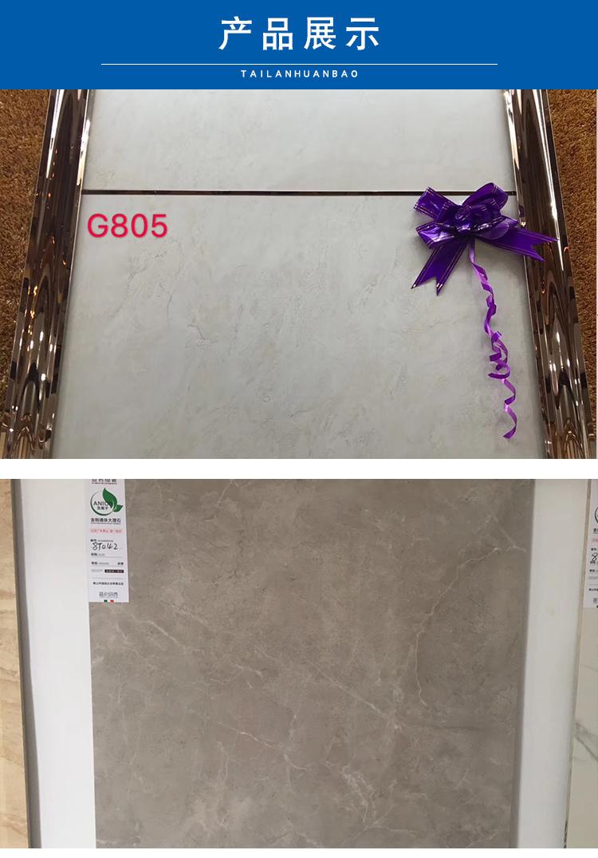 大理石瓷砖 负离子瓷砖 金刚石大理石 通体大理石111704855